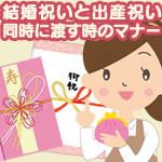 結婚祝いと出産祝いを同時に渡す時のマナー|金額・のし