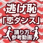 逃げ恥『恋ダンス』振り付け動画