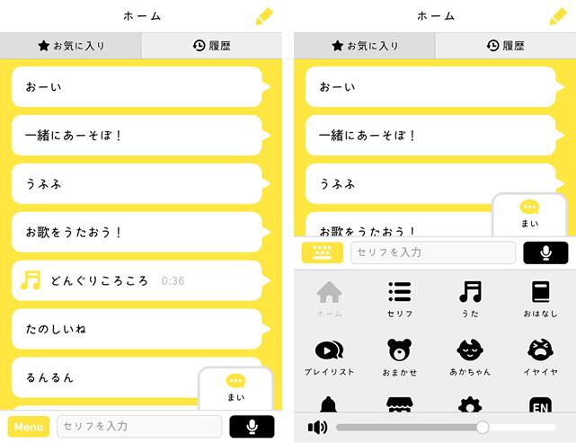ペチャットのアプリ操作画面