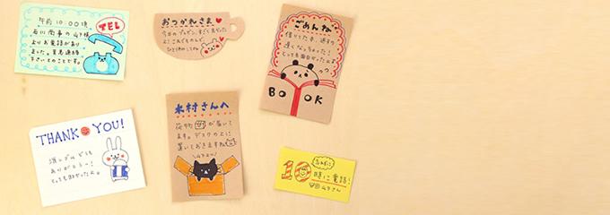 短い文例・言葉でメッセージカードのネタ作り