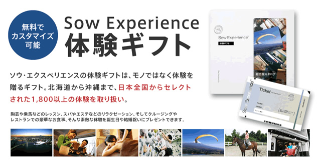 Sow Experience 体験ギフト
